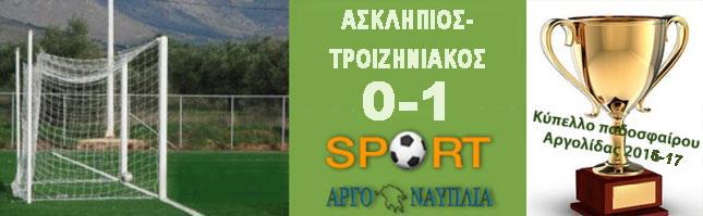 asklip_trizina_cup