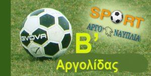 b_argolidas_logo1-300x151