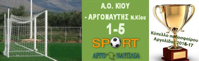 kios-argonaftis_cup