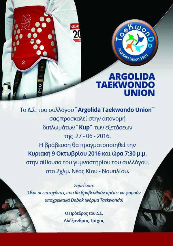 argolida_taekwondo1