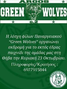 green_wolves1_thiva