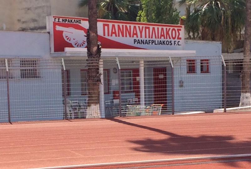 pannafpliakos_office1