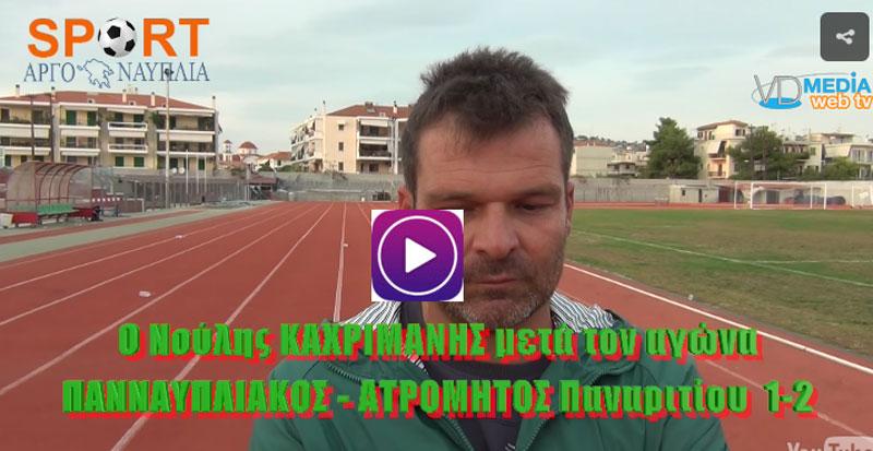 vd_kachrimanis_atromitos11