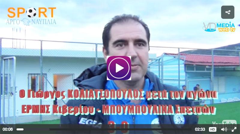 vd_koliatsopoulos1