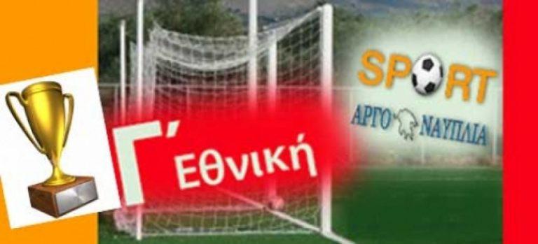 Γ' Εθνική: Την Κυριακή στο Άργος Αχαϊκή – Κηφισιά για το κύπελλο
