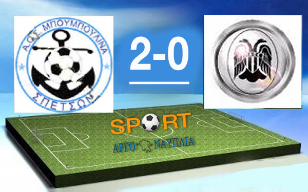 spetses-paok_2-0